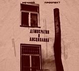 Ночной Проспект - Демократия и дисциплина