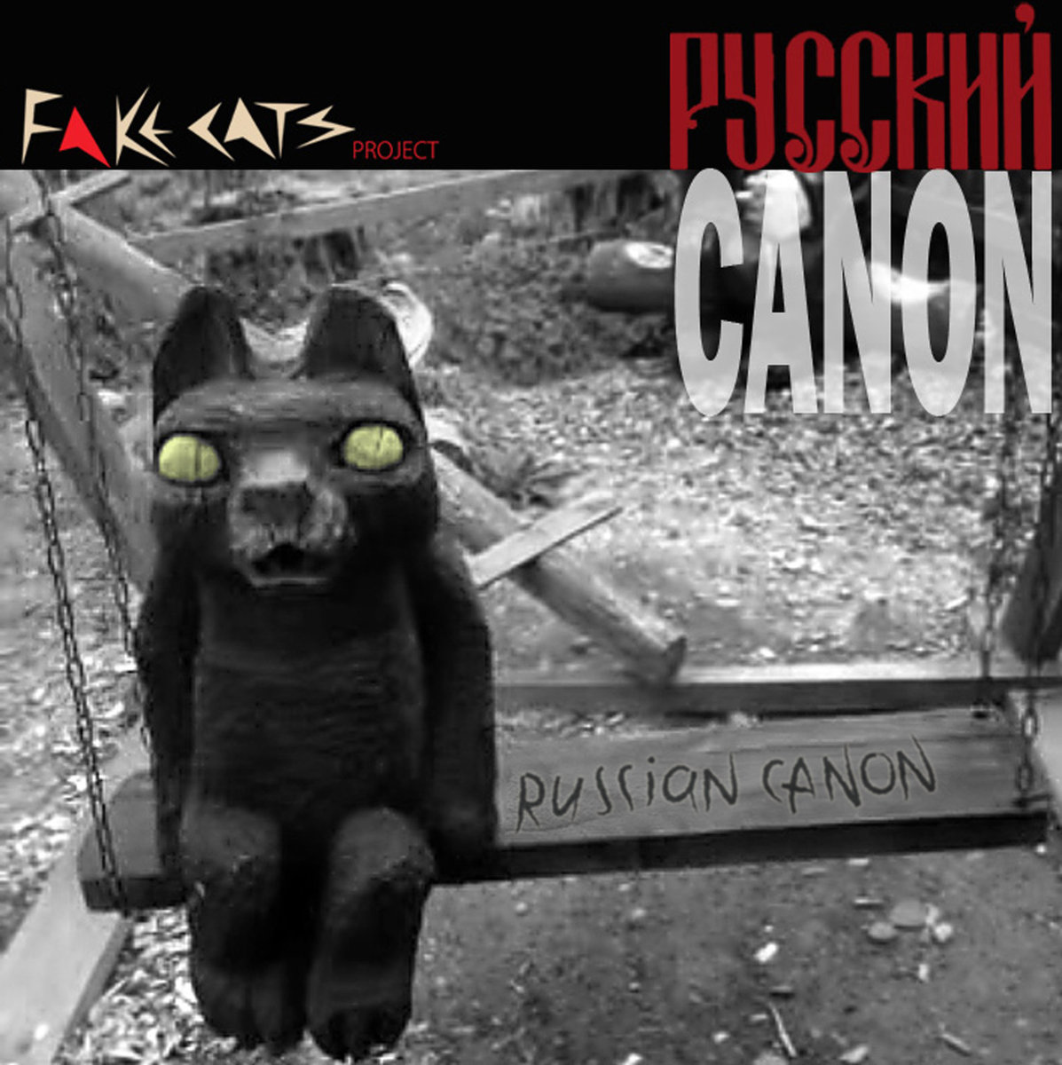 Fake Cats Project - Русский Canon