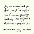Ilia Belorukov - Tomsk, 2012 04 20 (Live)