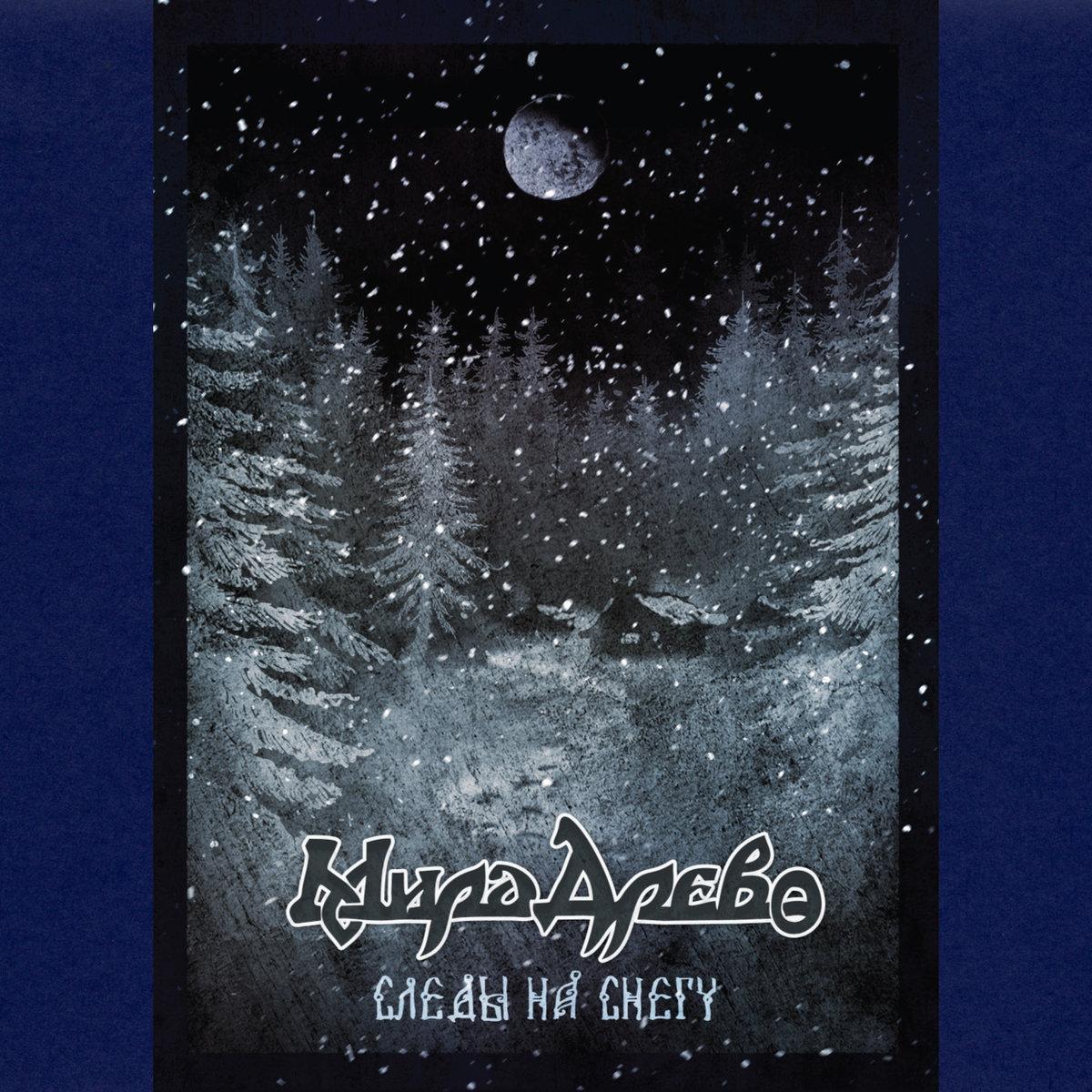 Мира Древо - Следы на снегу