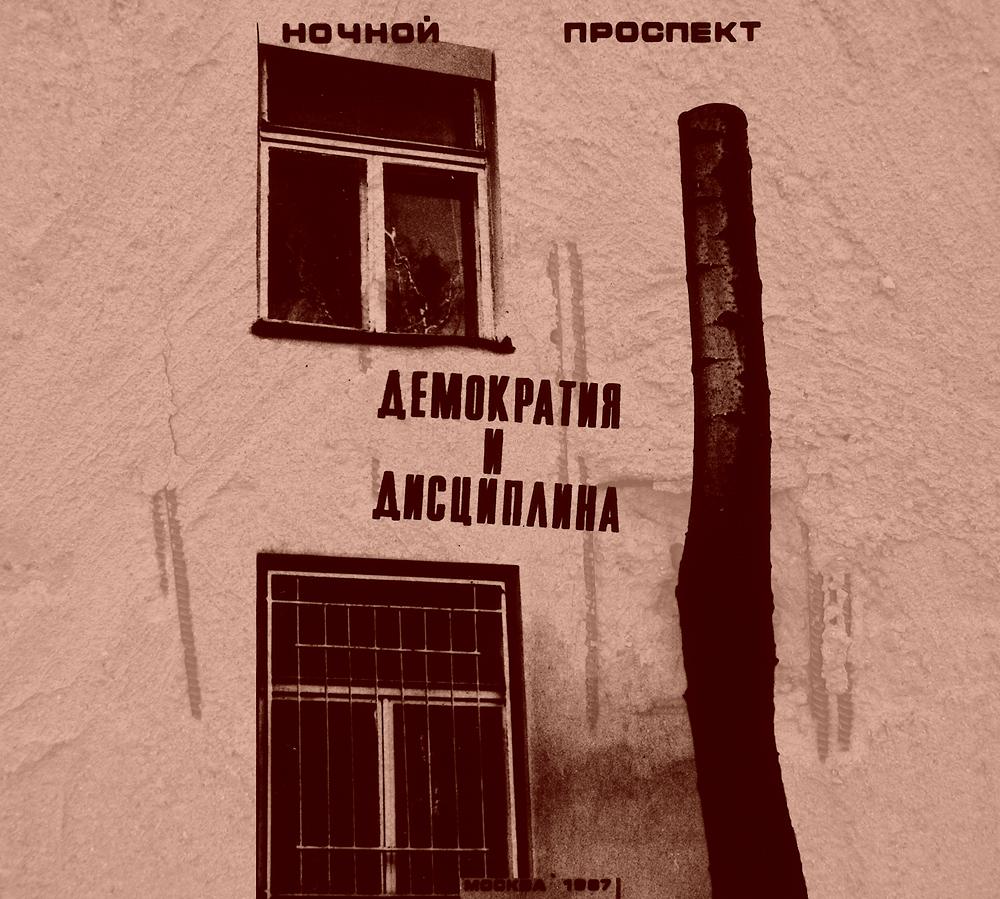 Ночной Проспект - Демократия и дисциплина (CD)