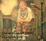 Пограничное Состояние - Live at Alyabieff (1994) / Live 22.08.2011