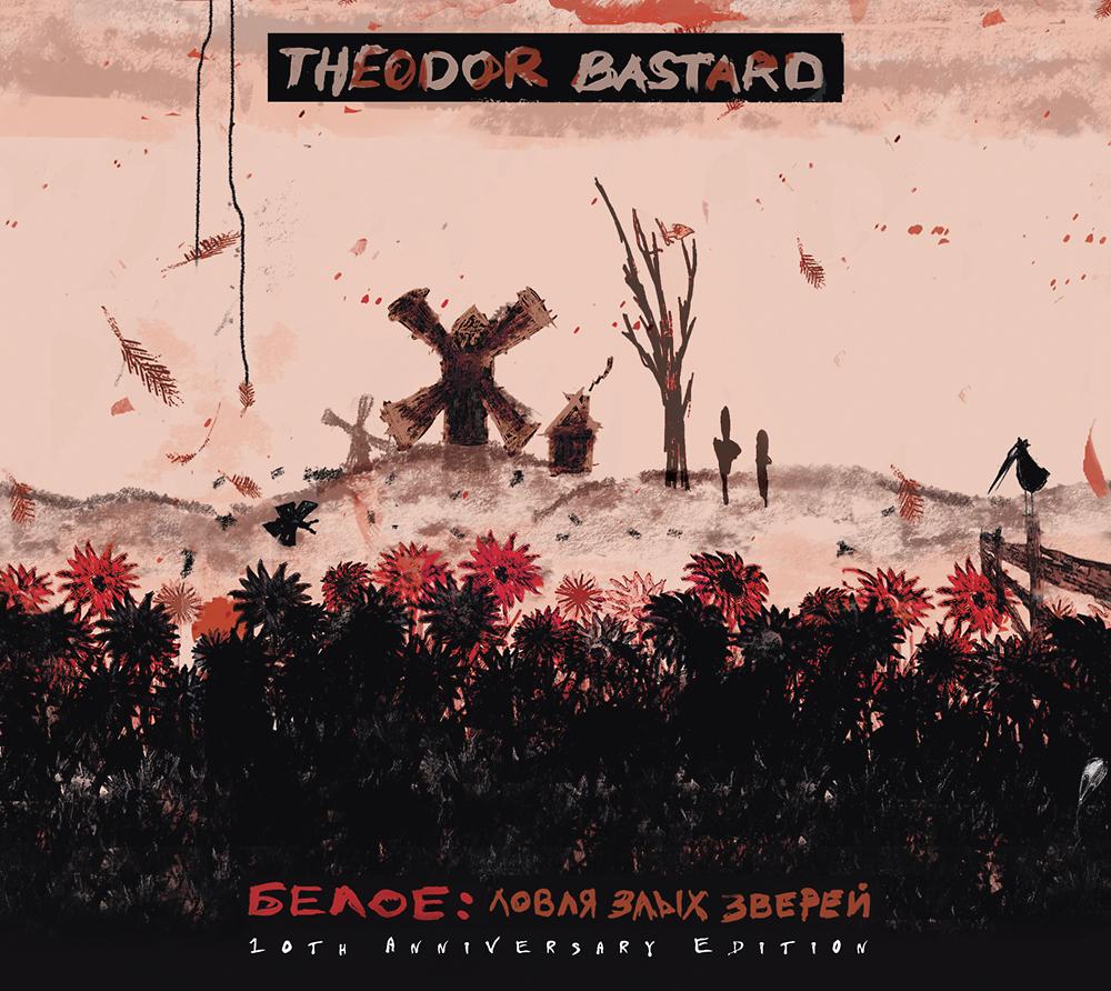Theodor Bastard - Белое: Ловля Злых Зверей (10th Anniversary Edition)