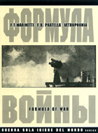Vetrophonia / F.T. Marinetti / F.B. Pratella - Формула Войны