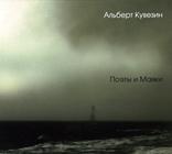 Yat-Kha & Альберт Кувезин - Поэты и маяки