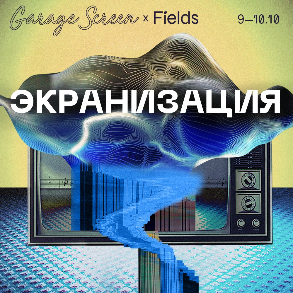 Garage Screen x Fields: Экранизация